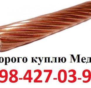 Куплю Сдать медь в Киеве дорого 098-427-03-93 куплю лом Меди Цена Киев Сдать медь в Киеве дорого