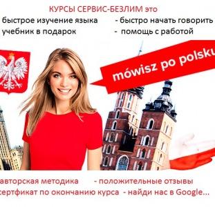 Курсы польского Кривой Рог Сервис-Безлим
