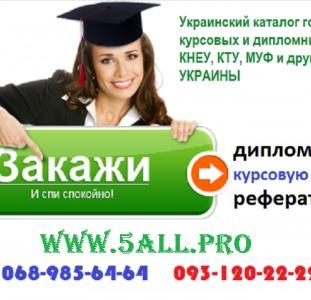 Купить готовую дипломную, купити готову курсову, заказать курсовую недорого