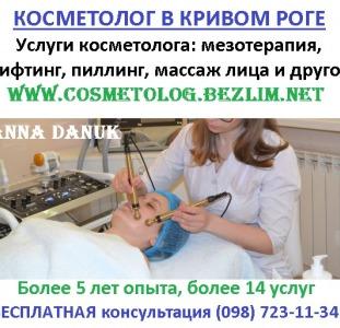 Карбокситерапия - уникально и безболезненно улучшить кожу. опытный мастер. Фото и описание. Гарантия