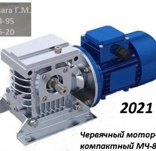 Червячный мотор-редуктор МЧ-63 Ч,М- 80, 2Ч-40,1ч63