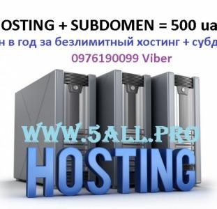 Размещение сайтов в интернете - домен и хостинг
