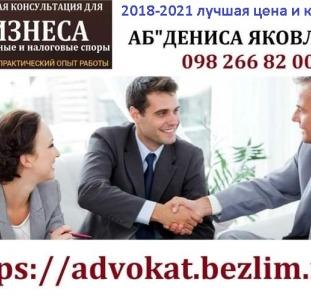 Юрист Кривой Рог, юридическая консультация, услуги адвоката, исковые заявления защита в суде