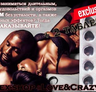 Мужской возбудитель в таблетках «Black for Sex» подарит секс на всю ночь