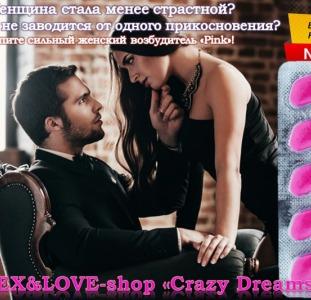 Женский возбудитель «Woman Pink» (растительная формула) афродизиак в таблетках