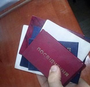 Удостоверение Свидетельство Посвідчення Свідоцтво корочки Украина