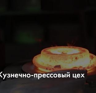 Производство поковок