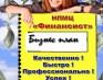 Разработка Бизнес плана под заказ под ключ в Николаеве