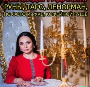 Сильная Гадалка, Знахарка, Целительница  +380684163939