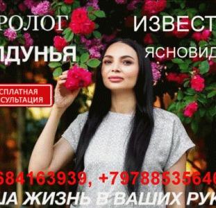 Наследница Ванги +380684163939 (ЛИЧНЫЙ ПРИЁМ)