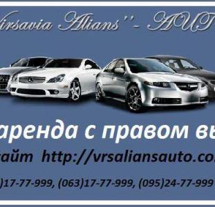 Аренда автомобиля с правом выкупа в Киеве