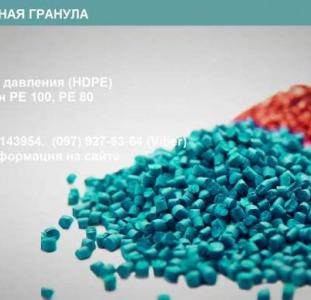 Вторичная гранула ПЭ100, ПЭ80, ПЭНД (273,276,277), ПС-hips, ПП-аналог А4.  Покупаем отходы пластмасс