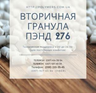 Вторинний ПС полістирол, ППР, трубний ПЕ, ПНД 273