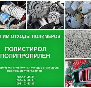 Купим дробленный полистирол УПМ, полипропилен ППР. Лом полимеров ПС, ПП