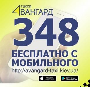 Недорогое такси в Киеве Авангард