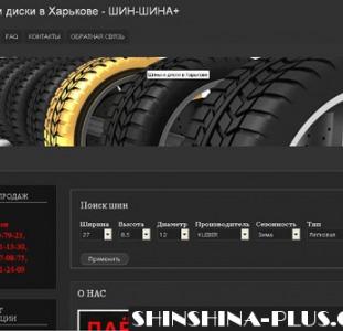 Купить шины в Харькове