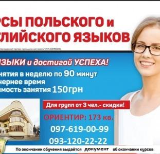 Уроки языку Курсы польского и английского языка.