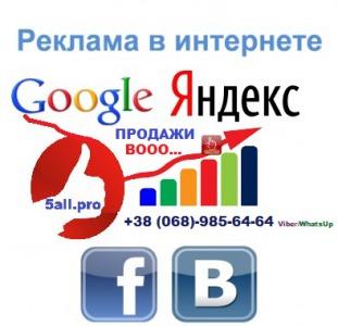 Создание сайтов, реклама  интернете Кривой Рог