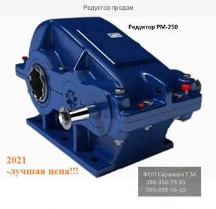 Мотор редуктор в Кривом Роге