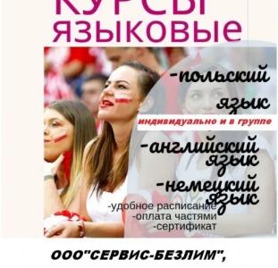 Курсы польского языка в Кривом Роге: польский язык
