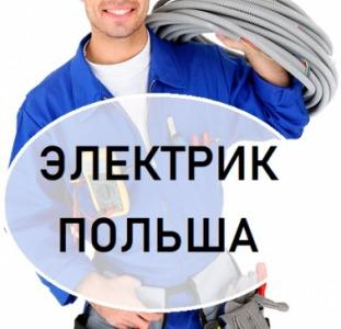 На работу в Польше приглашаем ЭЛЕКТРИКОВ  | Работа электриком в Польше 2019-2020