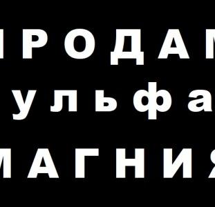 ### Сульфат магния в Украине. Купить в Кривом Рогу.