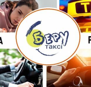Работа в Beru-taxi     ВОДИТЕЛЬ со своим АВТО    Высокий Доход.