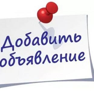 NADOSKAH ONLINE: Размещение объявлений по доскам. Сервис размещения объявлений УКРАИНА