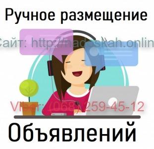Надежная Рассылка Объявлений на ТОП доски Украины.