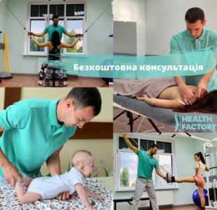 Запрошуємо на безкоштовну консультацію + пробне заняття || кінезіотерапія , лікування болі в спині