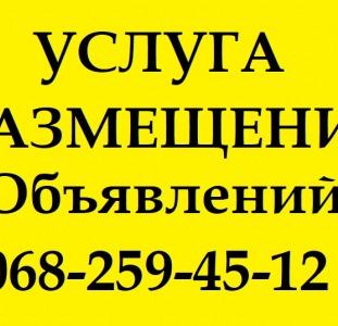 ПРЕДЛАГАЕМ: Размещение объявлений на ТОП ДОСКИ Украины.