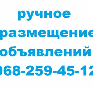 Ручное размещение объявлений 2020-2025     Nadoskah Online