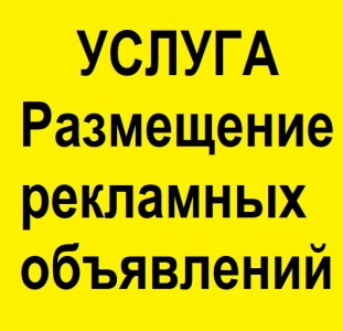 Реклама в интернет УСЛУГА: Размещение Рекламных Объявлений на ДОСКИ УКРАИНА