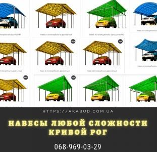 Производство металлоконструкций: Автонавесы. Навесы. Козырьки. Заборы. Ворота. Лестницы