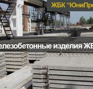 ЖБК и ЖБИ от производителя. Забор, лотки, кольца и прочее