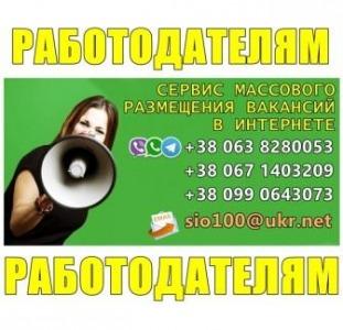 Помощь работодателям в поиске сотрудников в Украине.