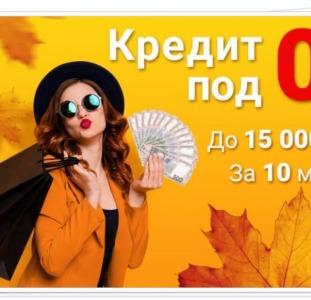Получи кредит онлайн под 0% на карты любых банков.