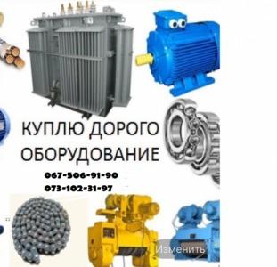 Покупаю оборудование, кабеля, трансформаторы дорого