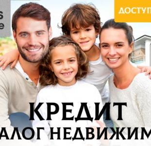 Кредит под 1,5 % под залог домовладения Киев.