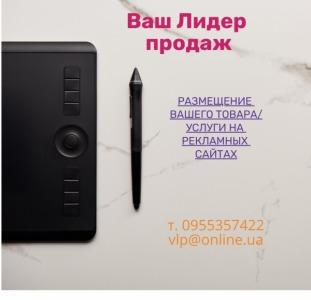 Реклама вручную Киев