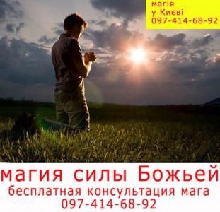 Магия силы Божьей. Бесплатная консультация мага в Киеве и Украине