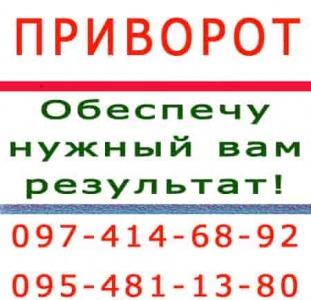 ПРИВОРОТ молитвенный. Приворот на всю жизнь, Киев. Крепкий приворот, качество гарантирую