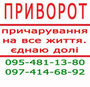 Приворот. Для приворота нужны будут ваши фото. Любой город (Киев и область)