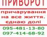 ПРИВОРОТ для СОЗДАНИЯ СЕМЬИ. ЛЮБОЙ ГОРОД. По фото. Згуровка, Киев