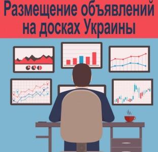 Ручное размещение объявлений на доскахДнепр   Nadoskah Online