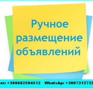 Реклама на досках.Размещениеобъявлений в интернете.Nadoskah online