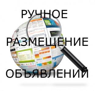 Размещение рекламных объявленийвручную.Nadoskah online