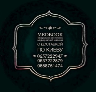 Медицинская книжка за 150 гривен официально.