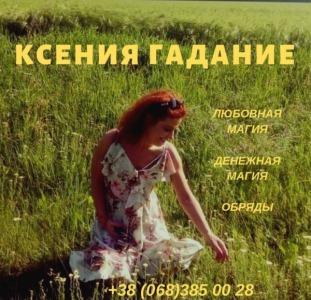 Прочие Гадание на Таро в Киеве и на расстоянии.