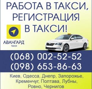 Регистрация в службе ТАКСИ - работа водителем с авто